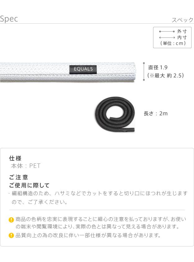 WALL[ウォール]インテリアコードカバー 追加部品 オプションパーツ 配線カバー ケーブルカバー d0500020