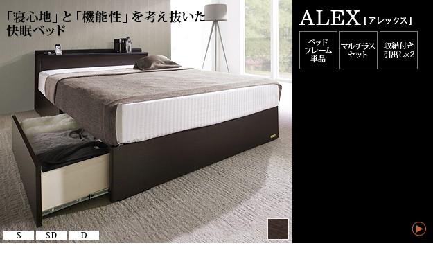 フランスベッド 収納付 アレックス