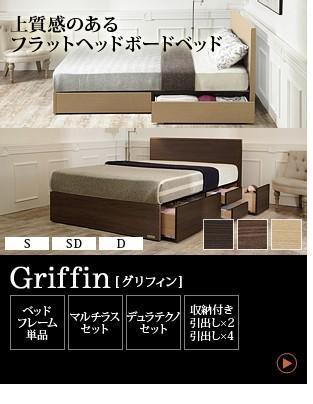 フランスベッド 収納付 グリフィン