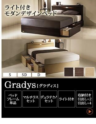 フランスベッド 照明付 グラディス