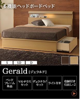 フランスベッド 引出し収納 ジェラルド