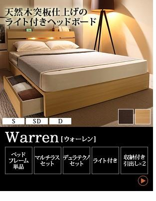フランスベッド 照明引出し収納付 ウォーレン