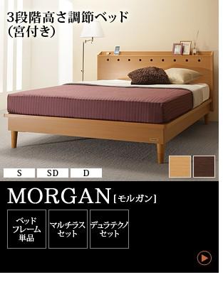 フランスベッド 高さ調節 モルガン
