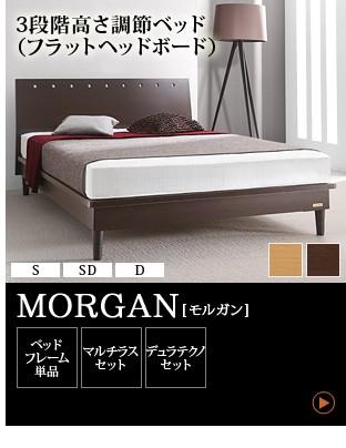 フランスベッド 高さ調節フラットヘッド モルガン