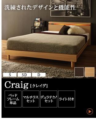 フランスベッド 脚付き クレイグ