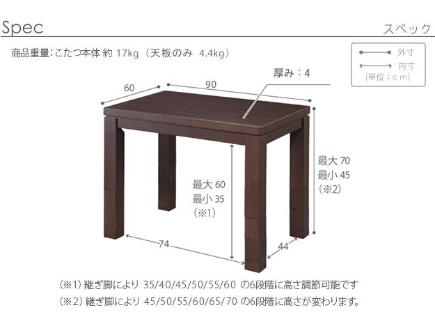 こたつ ダイニングテーブル 6段階に高さ調節できるダイニングこたつ 〔スクット〕 90x60cm こたつ本体のみ 長方形 g0100116