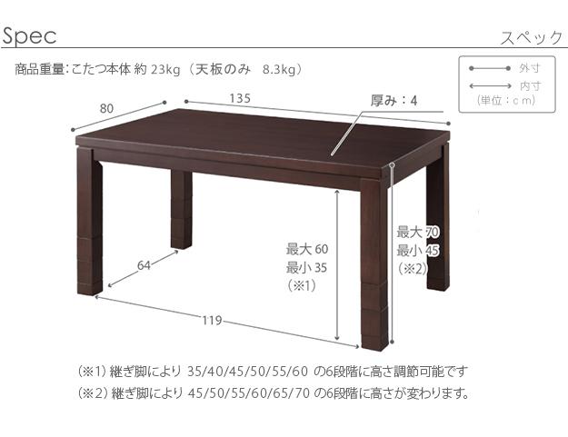 こたつ ダイニングテーブル 6段階に高さ調節できるダイニングこたつ 〔スクット〕 135x80cm こたつ本体のみ 長方形 g0100119