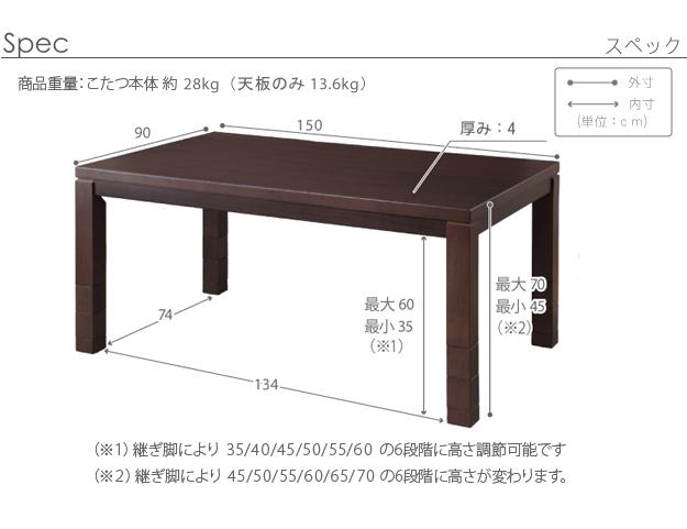 こたつ ダイニングテーブル 6段階に高さ調節できるダイニングこたつ 〔スクット〕 150x90cm こたつ本体のみ 長方形 g0100120