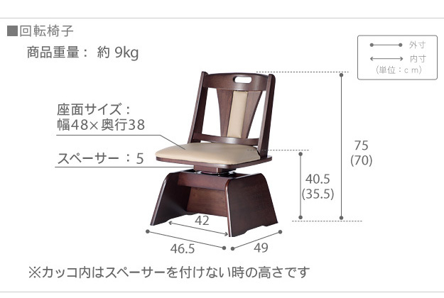 こたつ ダイニングテーブル 6段階に高さ調節できるダイニングこたつ 〔スクット〕 90x60cm 3点セット(こたつ+掛布団+回転椅子1脚) 長方形 i-3300255