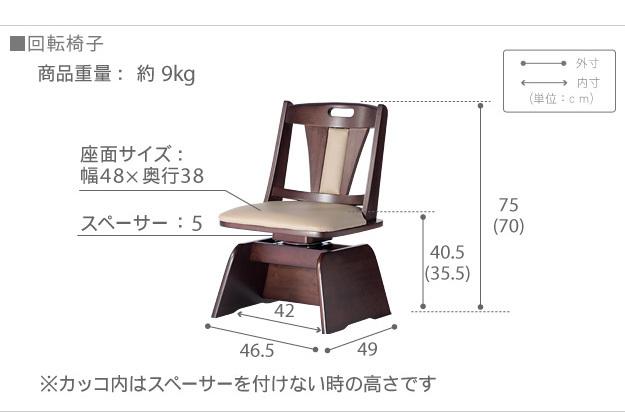 こたつ ダイニングテーブル 6段階に高さ調節できるダイニングこたつ 〔スクット〕 150x90cm 6点セット(こたつ+掛布団+回転椅子4脚) 長方形 i-3300259