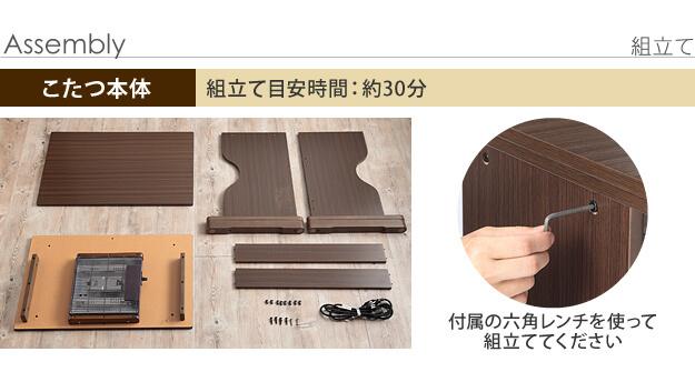 こたつ テーブル デスク型ハイタイプこたつ-フォート75x50cm 2点セット(こたつ本体+専用省スペース布団) 長方形 ターンアップ i-3302452