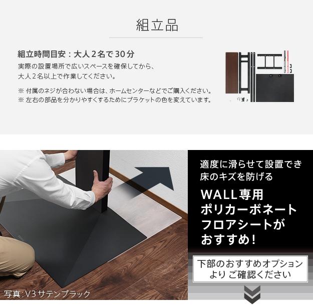 テレビ台 WALL ウォール 壁寄せTVスタンド V2 ロータイプ 32〜60v対応 壁寄せテレビ台 M0500078