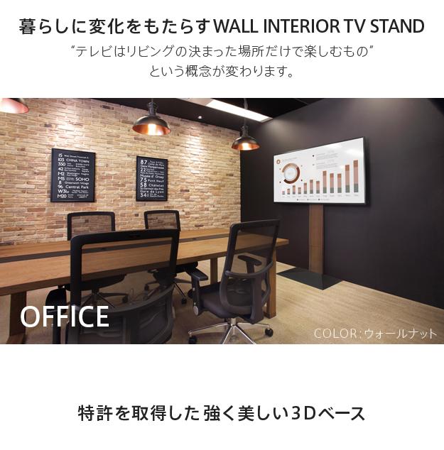 テレビ台 WALL ウォール 壁寄せTVスタンド V3 ハイタイプ 32〜79v対応 壁寄せテレビ台 M0500124