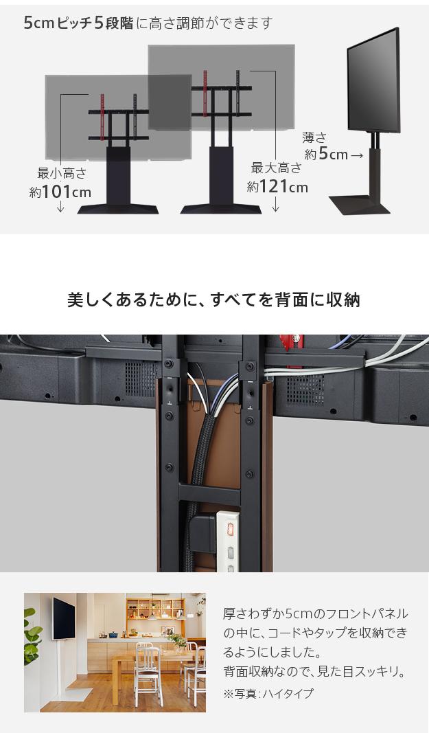 テレビ台 WALL ウォール 壁寄せTVスタンド V3 ロータイプ 32〜79v対応 壁寄せテレビ台 M0500128