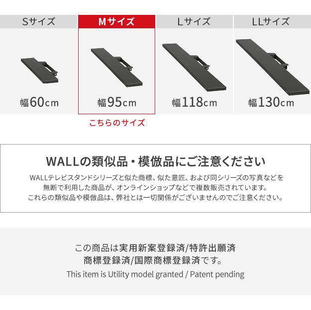 WALL[ウォール]壁寄せTVスタンドV2・V3サウンドバー専用棚 Mサイズ 幅95cm テレビスタンド スチール製 WALLオプションスピーカー用 シアターバー用 m0500150