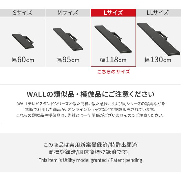 WALL[ウォール]壁寄せTVスタンドV2・V3サウンドバー専用棚 Lサイズ 幅118cm テレビスタンド スチール製 WALLオプションスピーカー用 シアターバー用 m0500151