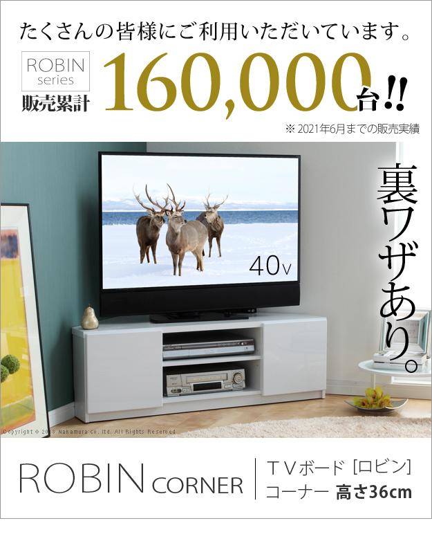 台 コーナー テレビ