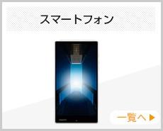 softbank スマートフォン