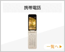 softbank 携帯電話