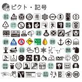 記号、マーク、ピクト図形