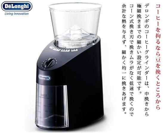 デロンギ コーヒーグラインダー KG364J紹介画像