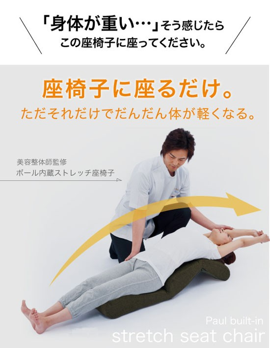 骨盤ストレッチチェア