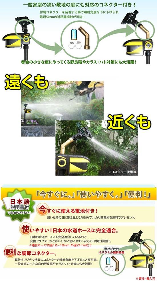 水噴射範囲を調整可能