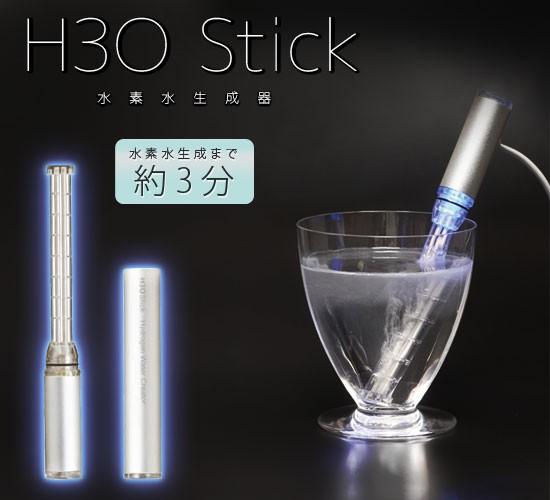 H3O Stick 水素水生成器