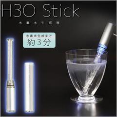 H3Oスティック