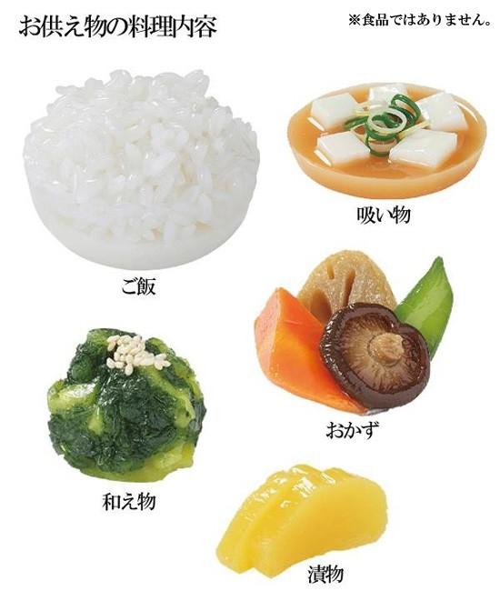 Coyk: 仏膳セット [仏膳 お供え料理セット] :a1316coyk:アテーネYahoo!店