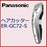 ER-GC72-S