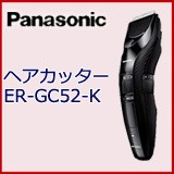 ER-GC52-K