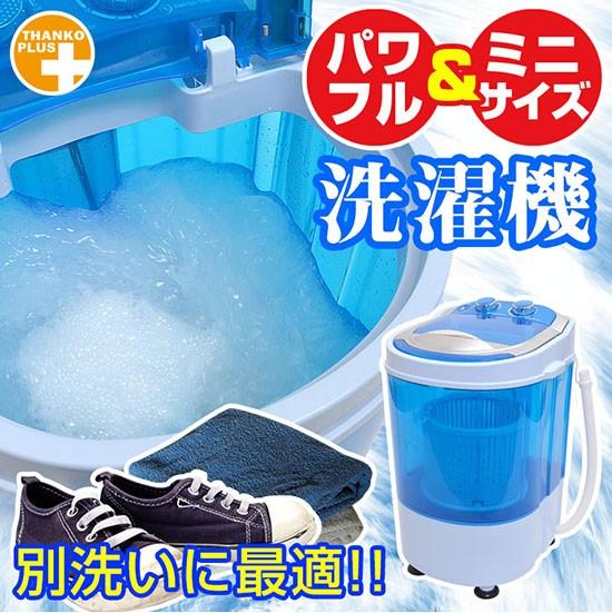 サンコー ミニ洗濯機 MNWSMAN2