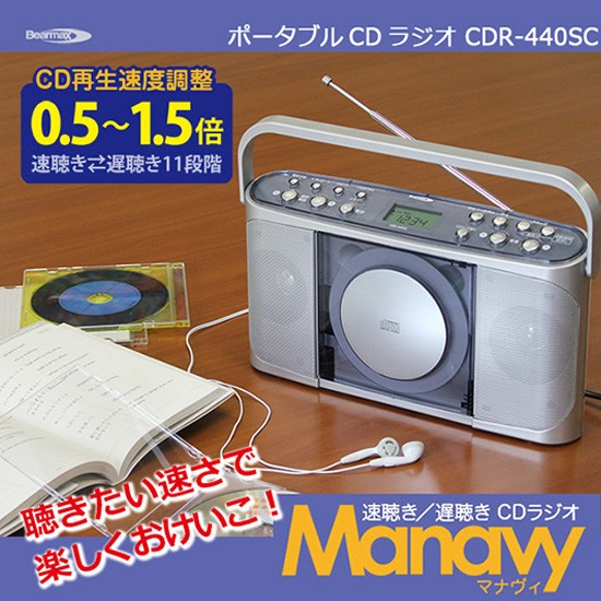 速度調節CDラジオ