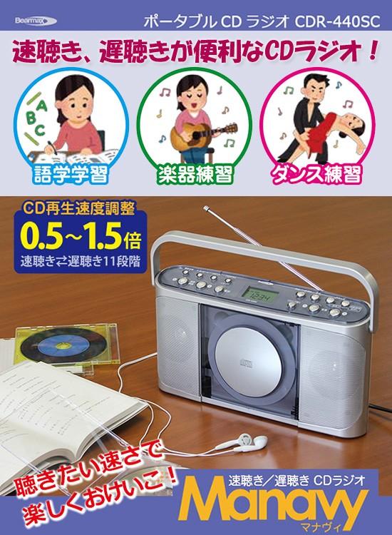 お稽古用CDラジオ