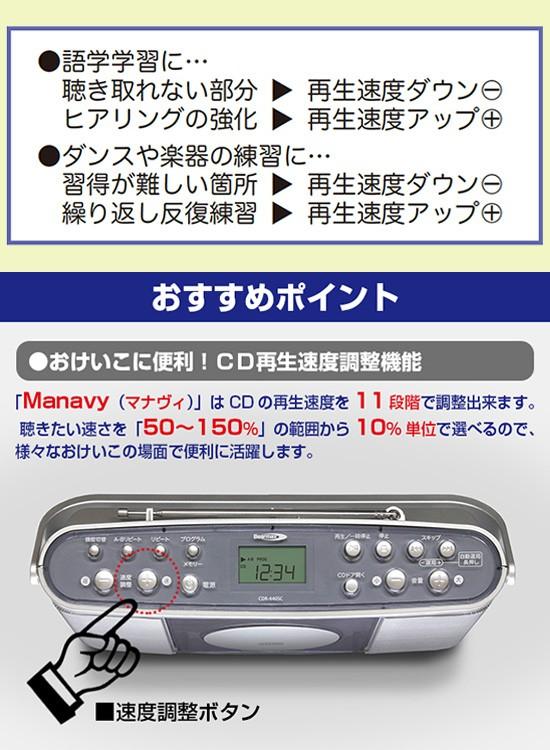 スピード調節CDラジオ