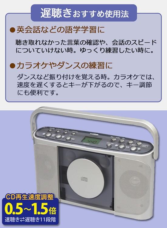 語学学習用CDプレーヤー