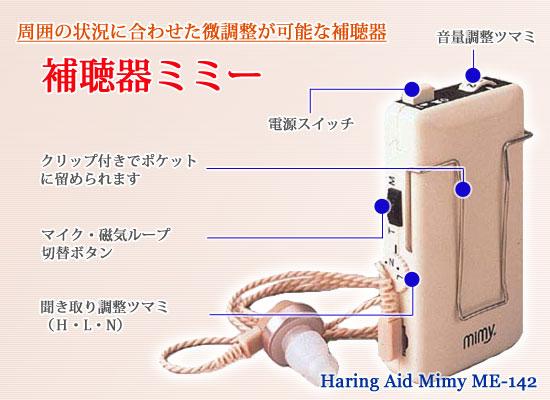 補聴器ミミー MIMY 画像