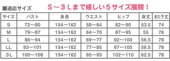 モデルスタイルスリムシェイプスーツのサイズ
