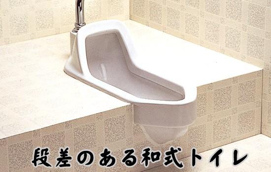 段差があるトイレ
