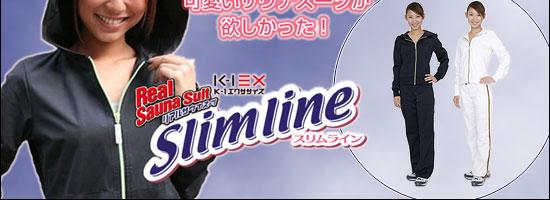 K-1リアルサウナスーツ スリムライン