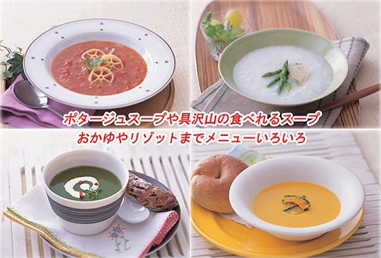 いろいろなスープが手軽に出来ます