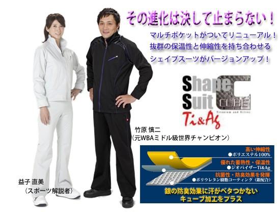 竹原慎二のサウナスーツ