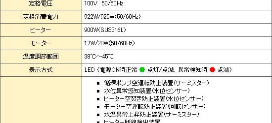 湯美人 バス保温クリーナー 商品詳細2