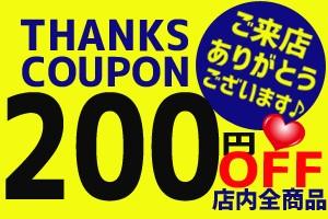 ご来店ありがとうございます!店内全商品 200円OFFクーポン!