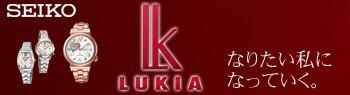 SEIKO LUKIA