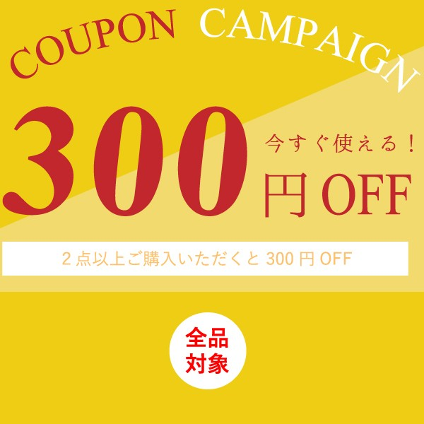 2点以上のご購入で今すぐ使える300円OFFクーポン