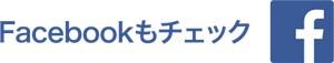 「韓セレクトSHOP」のフェイスブックもチェックする!