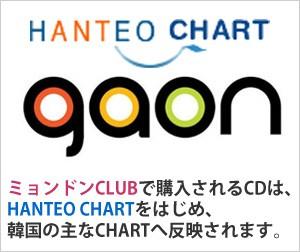 「韓セレクトSHOP」で購入されるすべてのCDは、HANTEO CHARTをはじめ、韓国の主なチャートへ反映されます。