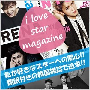 【翻訳付き】韓国芸能情報満載の月刊マガジン